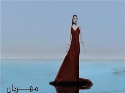"""من هي السعودية التي تصدرت صورتها """"بوستر"""" مهرجان البحر الأحمر؟"""