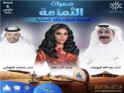 6 نجوم يغردون ضمن مفاجآت «شتاء الرياض 2020»