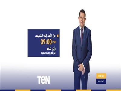 بالفيديو | برنامج «رأي عام» يعودة مجدداً بعد انتهاء إجازة العيد..السبت