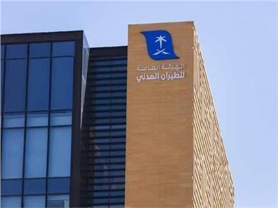 الطيران المدني السعودي توفر حزمة من الخدمات والتسهيلات عبر منصاتها الإلكترونية