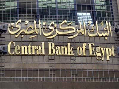 البنك المركزي يقرر تعطيل العمل بالقطاع المصرفي الثلاثاء 30 يونيو
