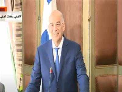 فيديو| وزير الخارجية اليوناني: فوائد إيجابية لاتفاقية ترسيم الحدود البحرية مع مصر