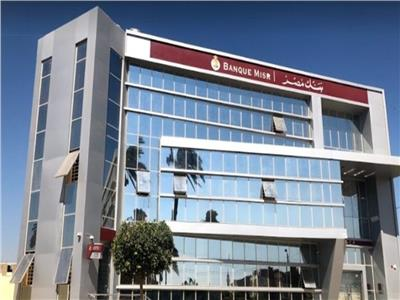 بنك مصر يشارك بفعالية في مبادرة الشمول المالي للشباب