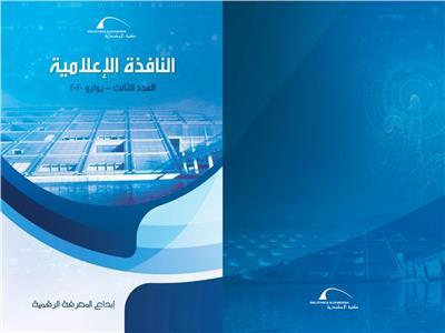 مكتبة الاسكندرية تصدر العدد الثالث من نافذتها الإعلامية