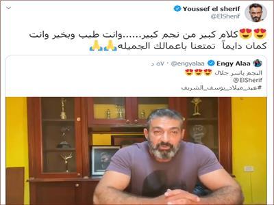 فيديو| ياسر جلال يهنئ يوسف الشريف بعيد ميلاده.. والأخير يرد