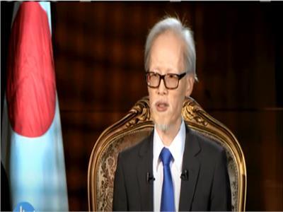 فيديو  السفير الياباني: مصر تلعب دورا هاما في استقرار الشرق الأوسط