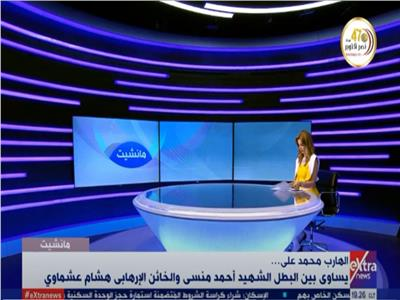 محمود الشناوي  الهارب محمد علي لا يقل دموية وخيانة عن هشام عشماوي