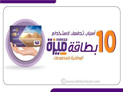 إنفوجراف| 10 أسباب تدفعك لاستخدام بطاقة ميزة الوطنية للمدفوعات