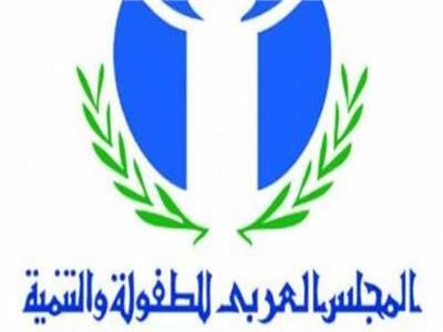 العربي للطفولة يضئ مقره باللون الأزرق غدًا بمناسبة اليوم العالمي للطفل