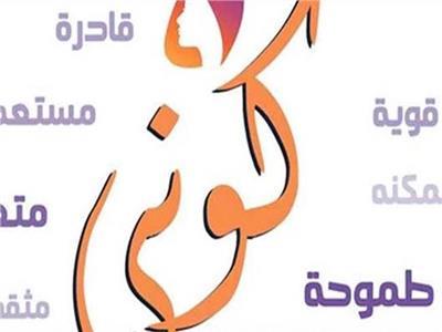 «كوني» شعار حملة الـ 16 يوم من الأنشطة لمناهضة العنف ضد المرأة 2020