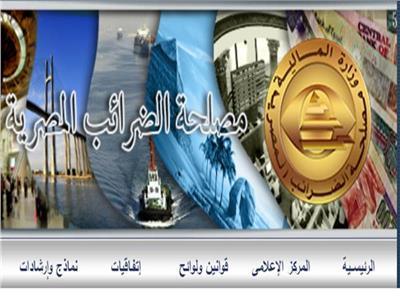 «المالية»: برنامج لتطوير قدرات قادة مصلحة الضرائب