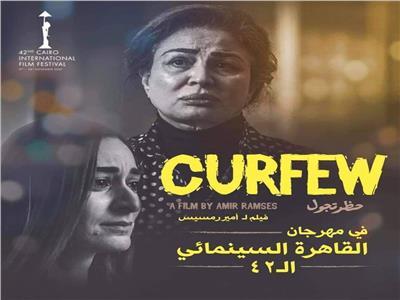 عرض فيلم «حظر تجول» بمهرجان القاهرة السينمائي الجمعة