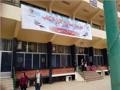 انطلاق معرض سوهاج الأول للكتاب بمشاركة 30 ناشر مصري.. صور