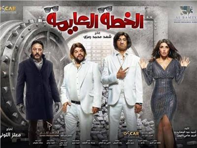 «الخطة العايمة» يحتل وصافة سوق السينما