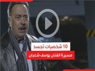 فيديوجراف| 10 شخصيات تجسد مسيرة الفنان يوسف شعبان