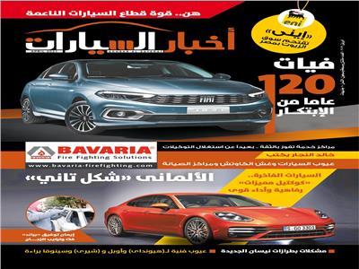 الألماني و«غش الكاوتش» وتحويل السيارات للغاز في العدد الجديد من «أخبار السيارات»