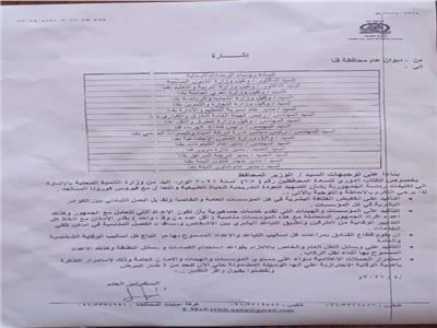 محافظ قنا يوجه منشورا لجميع الإدارات والمديريات قبل زيارة وزيرة الصحة