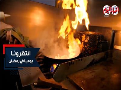 برومو برنامج «ملوك الاكل الشعبي» في رمضان   فيديو