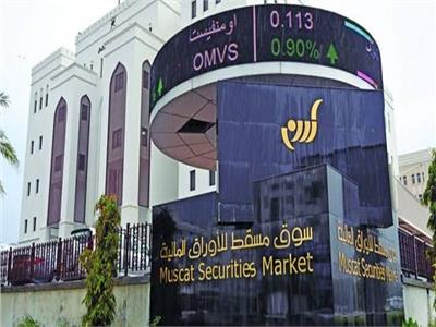 سوقمسقط يختتم تعاملات جلسة اليوم الثلاثاء بتراجعوهبط
