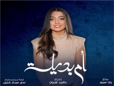 العراقية مروى كرم تتألق في أولى تجاربها التمثيلة بـ«أم بديلة»