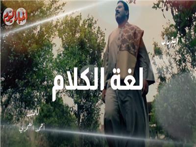 من لي سواك | ابتهال «لغة الكلام» مع المنشد أحمد العمري.. فيديو