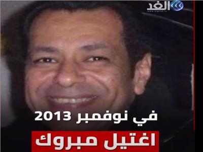 العقيد محمد مبروك.. الصندوق الأسود للجماعات الإرهابية| فيديو