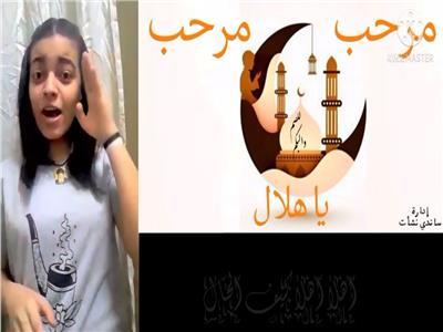 حكايات| «كلنا واحد».. فتاة قبطية تقدم أغاني رمضانية بلغة الإشارة