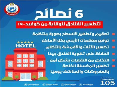 «الصحة» تقدم إرشادات لتطهير الفنادق ووقاية النزلاء من الإصابة بفيروس كورونا