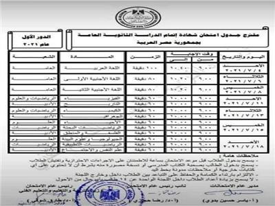 حجازي: جدول امتحانات الثانوية المتداول على «فيس بوك» غير صحيح  خاص