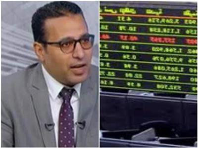 خبير: إشادة المؤسسات العالمية بالاقتصاد المصري ساهم في تعافي البورصة