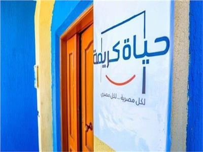 «حياة كريمة» تكشف عن الوجه الجديد للمحليات في مصر