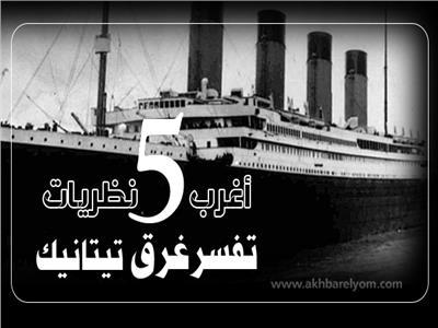 إنفوجراف | أغرب 5 نظريات تفسر غرق «تيتانيك»