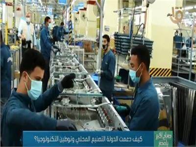كيف دعمت الدولة التصنيع المحلي وتوطين التكنولوجيا؟  فيديو