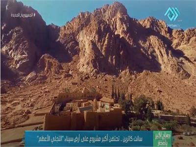 «التجلي الأعظم».. سانت كاترين تحتضن أكبر مشروع على أرض سيناء  فيديو