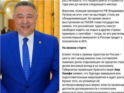 صحيفة روسية تشيد بأداء محافظ البحر الأحمر لمكافحة كورونا