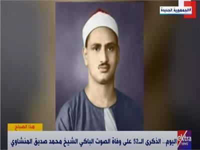 الذكرى الـ 52 على وفاة الصوت الباكي الشيخ «محمد صديق المنشاوي»| فيديو