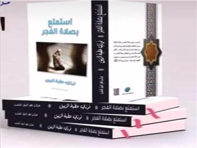 فوزي الزيبق يشارك في معرض الكتاب بـ 3 إصدارات