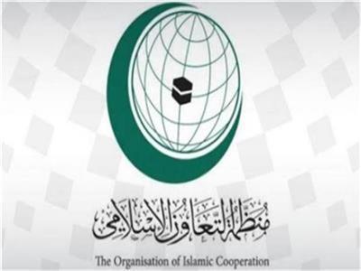 التعاون الإسلامي: مصر لن تألوا جهدا ودعما لتمكين المرأة