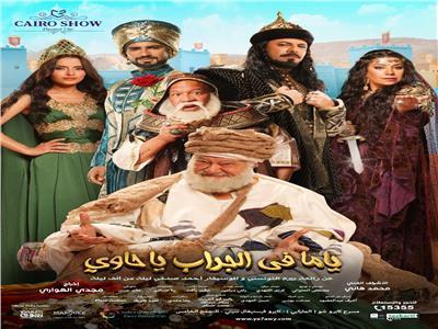 البوستر الرسمي لمسرحية «ياما في الجراب يا حاوي»لـ يحيي الفخراني