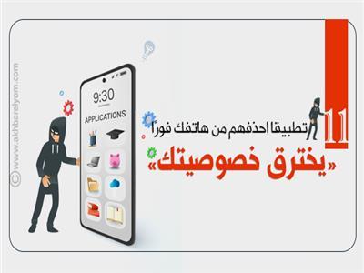 إنفوجراف  ١١ تطبيقًا احذفهم من هاتفك فورًا.. «يخترق خصوصيتك»