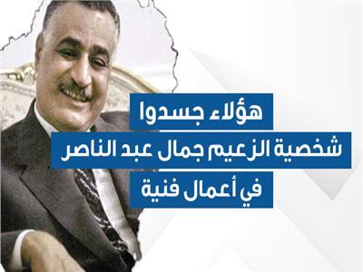 انفوجراف| هؤلاء جسدوا شخصية الزعيم جمال عبد الناصر في أعمال فنية