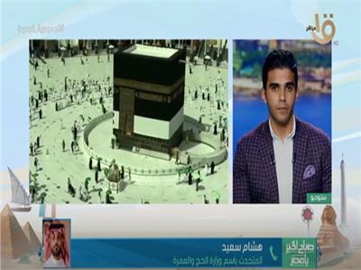 السعودية توضح تفاصيل استقبال المعتمرين من الخارج 9 أغسطس | فيديو