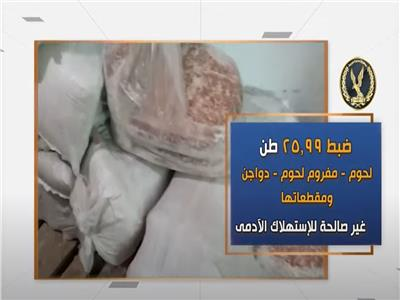 مصادرة 25 طن لحوم ومصنعاتها فاسدة قبل ترويجها بالأسواق | فيديو