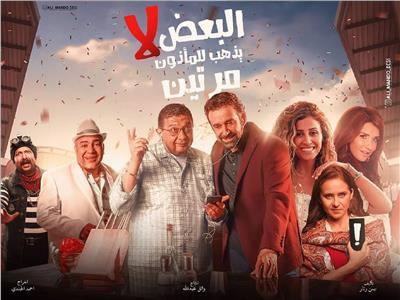 سينما العيد| «العارف» يحصد 2.15 مليون.. و«ديدو» يكافح للبقاء