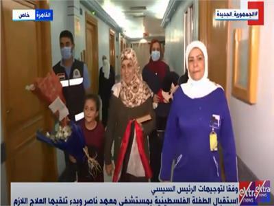 معهد ناصر يستقبل الطفلة الفلسطينية بيان تمهيدا لبدء رحلة علاجها