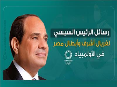 إنفوجراف  رسائل الرئيس السيسي لفريال أشرف و«أبطال مصر» في الأولمبياد