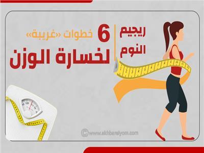إنفوجراف| «ريجيم النوم».. 6 خطوات «غريبة» لخسارة الوزن