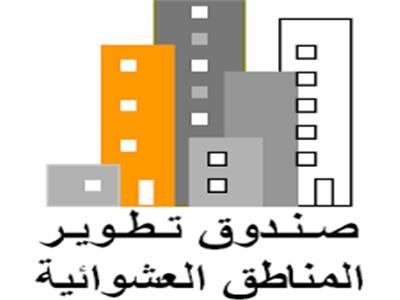 خالد صديق: مصر قدمت نموذجًا فريدًا في تطوير وإنهاء العشوائيات