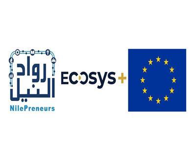 مبادرة «رواد النيل» تشارك في تنفيذ مشروع ممول من الاتحاد الأوروبي