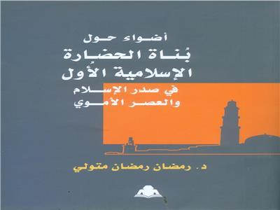 «بناة الحضارة الإسلامية» أحدث إصدارات هيئة الكتاب